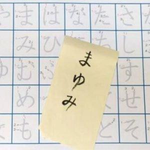 lezione-di-hiragana-la-zacca-milano