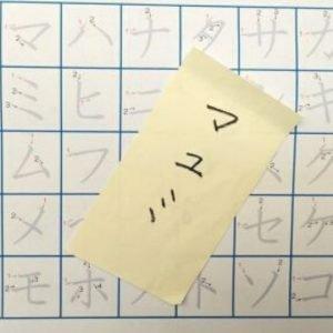 lezione-di-katakana-la-zacca