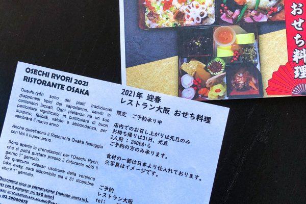 ristorante-osaka-milano-osechi-ryori