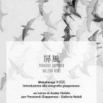 introduzione-alla-xilografia-giapponese-mokuhanga-milano